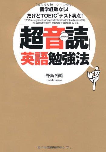 「超音読」英語勉強法 留学経験なし! だけどTOEIC テスト満点!