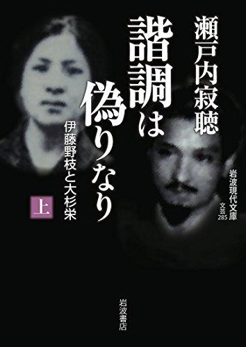 諧調は偽りなり――伊藤野枝と大杉栄(上) (岩波現代文庫)