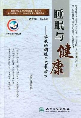 Read Online Sleep and health: sleep Adjustment and art recipe(Chinese Edition) pdf