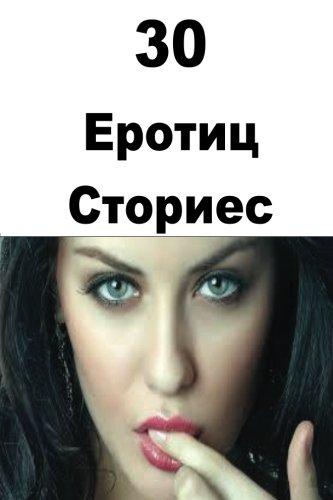 Download 30 Erotic Stories (Serbian) (Serbian Edition) pdf epub