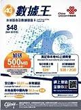 【中国聯通香港】中国 香港 マカオ 台湾 90日間 データ/音声通話 DATA KING SIMカード