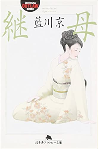 継母 (幻冬舎アウトロー文庫)   ...
