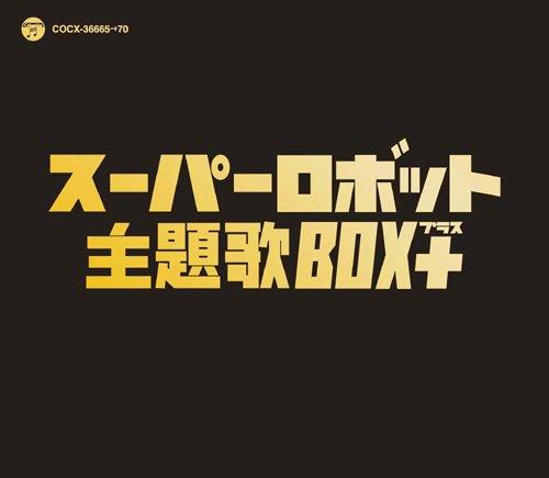 スーパーロボット主題歌BOX+ B004IXD3CW