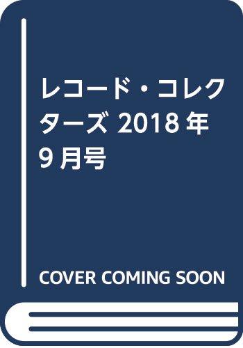 レコード・コレクターズ 2018年 9月号