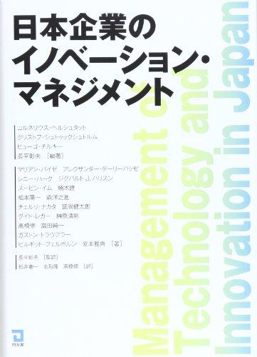Nihon kigyō no inobēshon manejimento