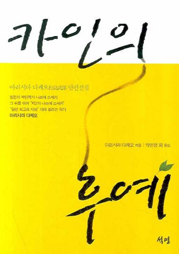 Cain's descendants (Korean edition)