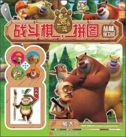 Download Bear haunt battle chess puzzles: Jungle Battle(Chinese Edition) ebook