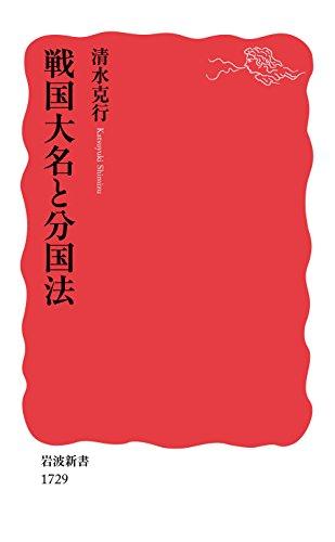 戦国大名と分国法 (岩波新書)