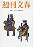 週刊文春 2017年 4/27 号 [雑誌]