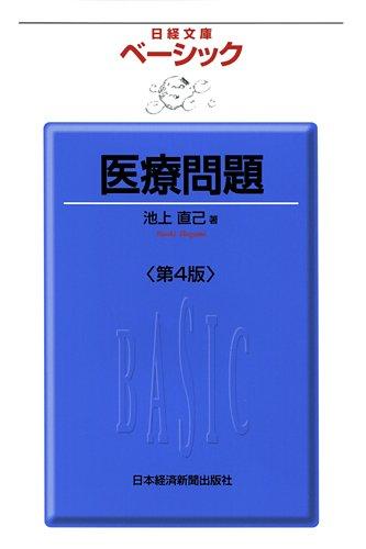 ベーシック 医療問題 〈第4版〉 (日経文庫)