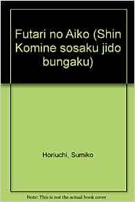 Futari no Aiko (Shin Komine sosaku jido bungaku) (Japanese