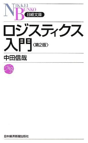 ロジスティクス入門 〈第2版〉 (日経文庫)