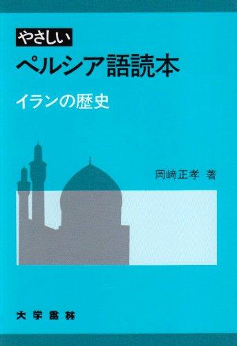 やさしいペルシア語読本―イランの歴史