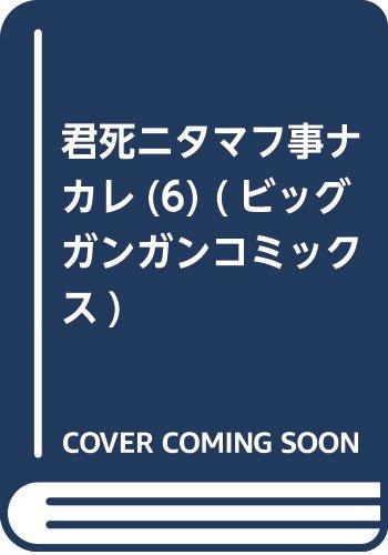 君死ニタマフ事ナカレ(6) (ビッグガンガンコミックス)