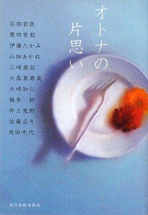 オトナの片思い (ハルキ文庫)