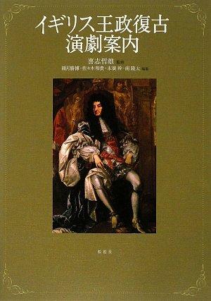 Download Igirisu ōsei fukko engeki annai ebook