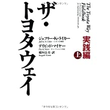 Za toyota uei : Jissenhen. jō