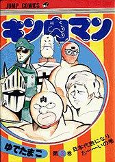 キン肉マン 3 (ジャンプコミックス)