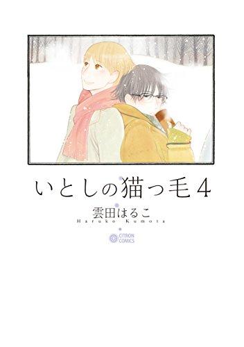 いとしの猫っ毛4 (シトロンコミックス)