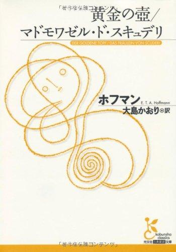 黄金の壺/マドモワゼル・ド・スキュデリ (光文社古典新訳文庫)