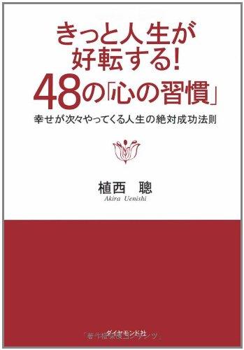 Kitto jinsei ga kōtensuru 48 no kokoro no shūkan : Shiawase ga tsugitsugi yattekuru jinsei no zettai seikō hōsoku PDF
