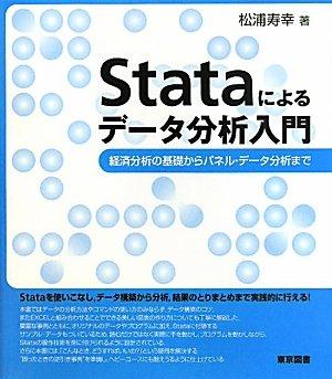 Stataによるデータ分析入門
