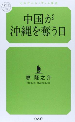 中国が沖縄を奪う日 (幻冬舎ルネッサンス新書)