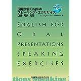 国際学会English スピーキング・エクササイズ口演・発表・応答 音声CD付
