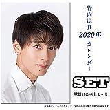 竹内涼真 2020年 カレンダー【壁掛け&卓上セット】