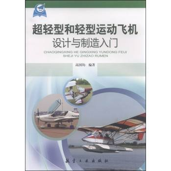 Ultralight and light sport aircraft design and manufacture of entry(Chinese Edition)
