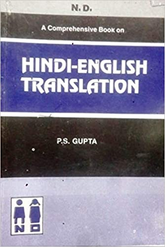 Amazon in: Buy N D HINDI ENGLISH TRANSLATION Book Online at