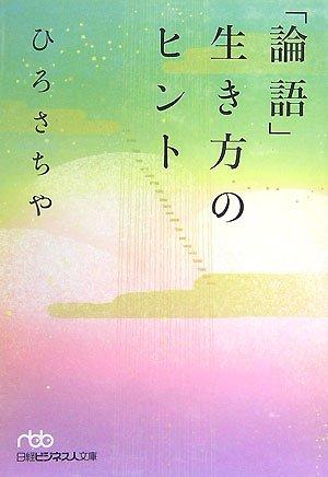 「論語」生き方のヒント (日経ビジネス人文庫)