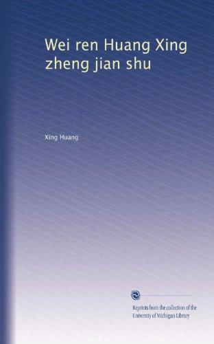 Wei ren Huang Xing zheng jian shu (Chinese Edition)