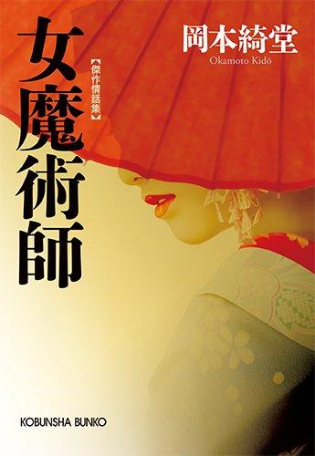 女魔術師 (光文社時代小説文庫)
