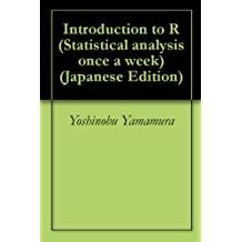 Introduction to R Statistical analysis once a week (Japanese Edition)