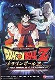 Dragon Ball Z Movie 2 Worlds Strongest