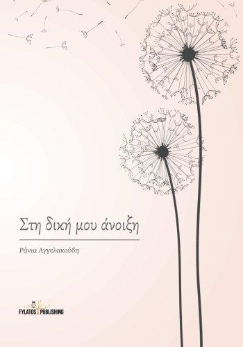 Sth dikh mou anoixh (Greek Edition)
