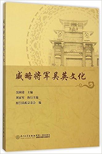 Book 威略将军吴英文化