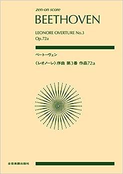 ベートーヴェン:《レオノーレ》序曲第3番 作品72a (zen-on score)