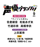 声優グランプリ2021年 09 月号 [雑誌]