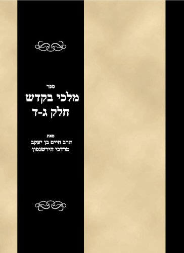 Download Sefer Malki ba-kodesh Vols 3-4 (Hebrew Edition) PDF