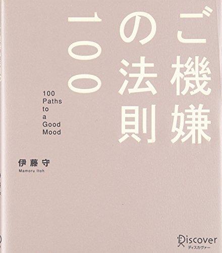 ご機嫌の法則100