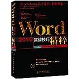 Word2010实战技巧精粹(附光盘)