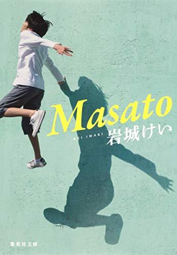 Masato (集英社文庫)