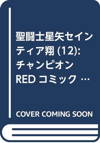聖闘士星矢セインティア翔(12): チャンピオンREDコミックス