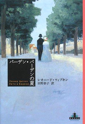 バーデン・バーデンの夏 (新潮クレスト・ブックス)