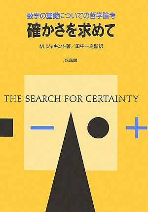 確かさを求めて―数学の基礎についての哲学論考