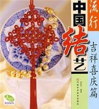 Download popular Chinese knot art (auspicious festive articles)(Chinese Edition) pdf epub