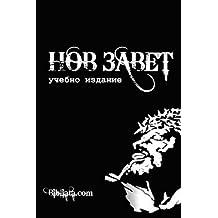 Bulgarian Study New Testament: Bulgarian New Testament - Study Edition (Bulgarian Edition)