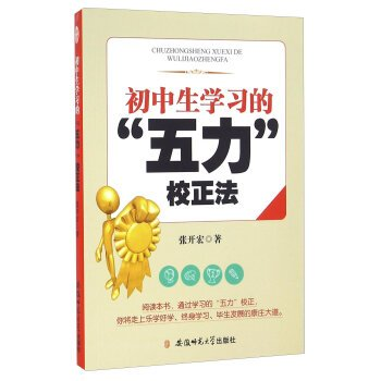 Junior high school students to learn Five Forces correction method(Chinese Edition)
